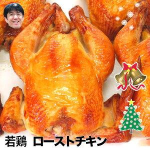若鶏 ローストチキン(丸鶏の丸焼き)