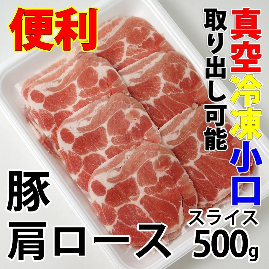 豚肩ロース スライス 冷凍 500g 業務用 焼肉 すき焼き しゃぶしゃぶ