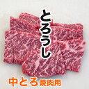 黒毛和牛 中とろ 焼肉用 青森県産 冷凍 300g 焼き肉 BBQ バーベキュー
