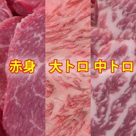 黒毛和牛 (大トロ・中トロ・赤身) 焼肉セット 自家製タレ付属 青森県産 冷凍 900g バーベキューセット 焼き肉 BBQ