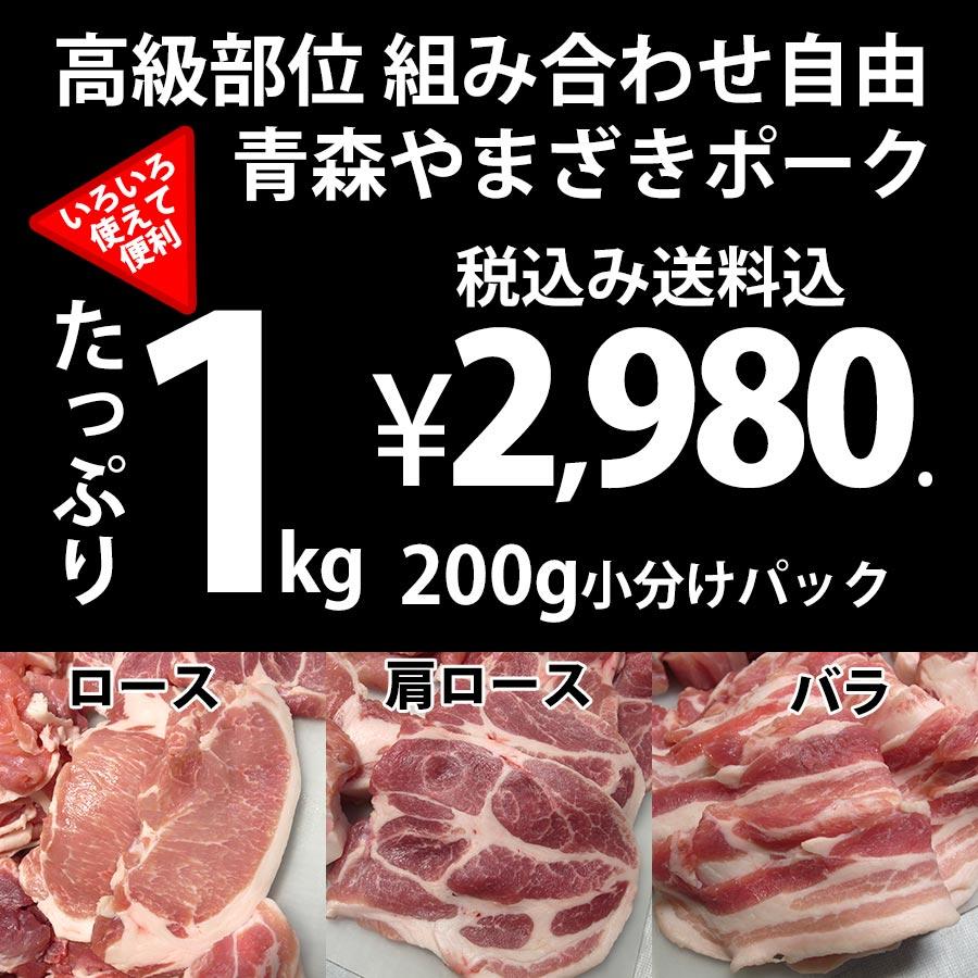やまざきポーク 豚ロース 豚肩ロース 豚バラ スライス 冷凍 青森県産 1kg(200g×5) 焼肉 BBQ バーベキュー 焼き肉 すき焼き