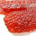 天然紅鮭筋子【230g】