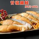 鮭専門店厳選!甘塩銀鮭【厚切り8切】