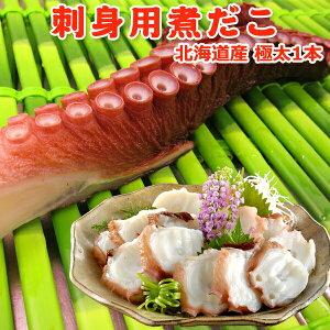極太!北海道産 刺身用煮だこ1本 送料無料 お取り寄せグルメ
