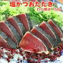 カツオのたたき【750g】塩カツオ 送料無料