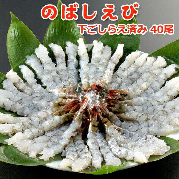 のばしエビ【大量40尾】