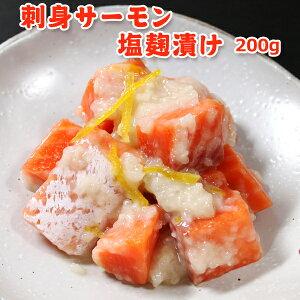 刺身サーモンの塩麹漬け 250g 送料別 サーモン塩辛 お取り寄せグルメ