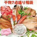 干物7点盛り福袋 送料無料【アジ+ほっけ+さば+鮭+いか+キンキの開き+イカナゴ】