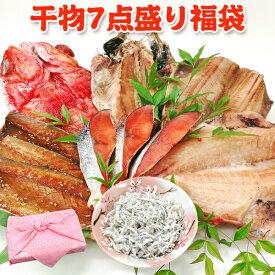 干物7点盛り福袋 送料無料【アジ+ほっけ+さば+鮭+赤魚+キンキの開き+イカナゴ】