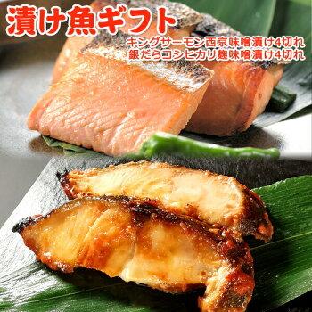 味噌漬け福袋【キングサーモン5切+銀だら5切】鮭専門店厳選の味