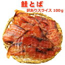 鮭専門店の鮭とば 訳ありスライス 110g 1000円 ポッキリ 送料無料 常温便 ネコポス便
