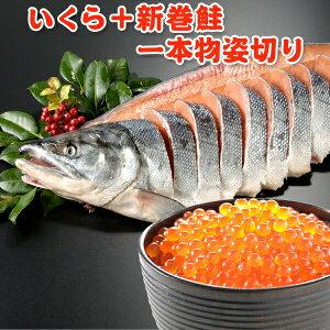 いくら+新巻鮭一本物姿切り 約3kg 送料無料 化粧箱入 お取り寄せグルメ