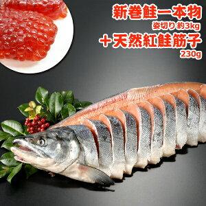 <水産物応援商品>北海道産 新巻鮭一本物 姿切り+天然紅鮭筋子 230g 送料無料 #元気いただきますプロジェクト