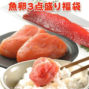 魚卵3点盛り福袋【筋子+たらこ+明太子】送料無料 化粧箱入 お取り寄せグルメ