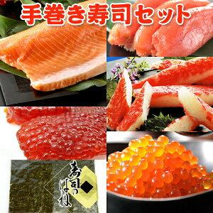 手巻き寿司セット いくら、筋子など 6点盛り 送料無料 お取り寄せグルメ