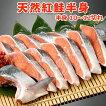 天然紅鮭【半身10〜12切】