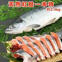 天然紅鮭一本物【約3.4キロ】送料無料