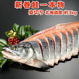 北海道産 新巻鮭(秋鮭)一本物 姿切り約3kg 送料無料 化粧箱入
