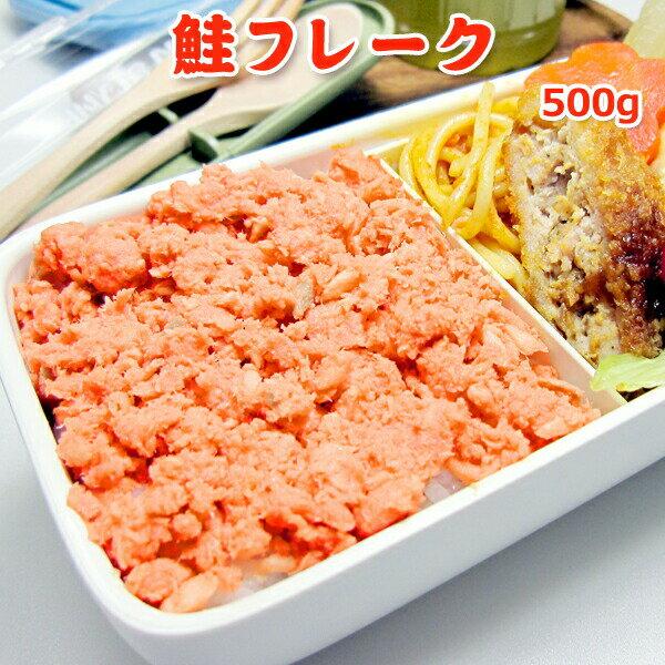 鮭フレーク【500g】送料別★期間限定今だけ送料無料