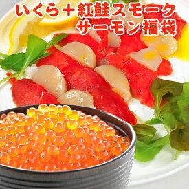 いくら 醤油漬け アラスカ 100g 紅鮭スモークサーモン 300g 送料無料