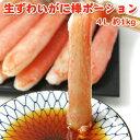 生ズワイガニ棒ポーション(生食用)4L 送料無料