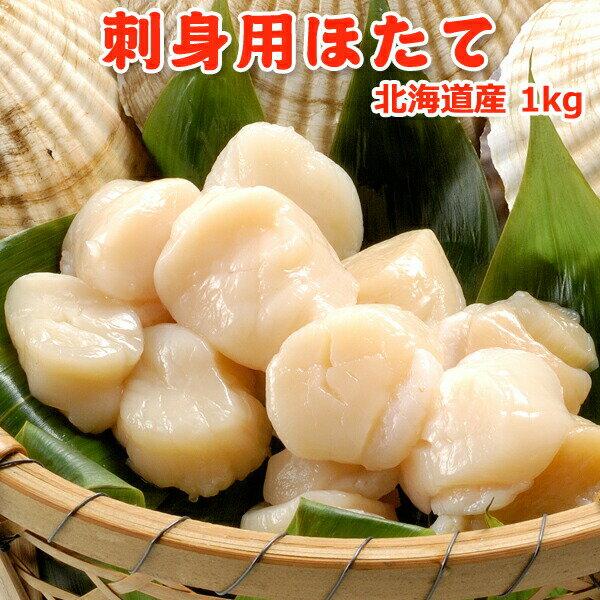 北海道産刺身用ホタテ【1キロ】送料無料