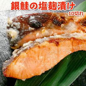 銀鮭の塩麹漬け 10切 送料無料