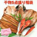 干物5点盛り福袋【アジ+ほっけ+さば+鮭+いか】送料無料