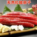 天然紅鮭筋子【1キロ】 送料無料 【あす楽】