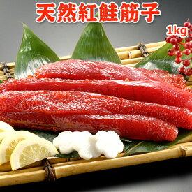天然紅鮭筋子 1kg 送料無料