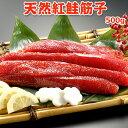 天然紅鮭筋子【500g】送料無料・化粧箱入