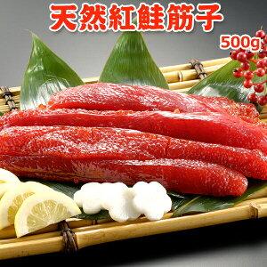 天然紅鮭筋子 500g 送料無料 化粧箱入 お取り寄せグルメ