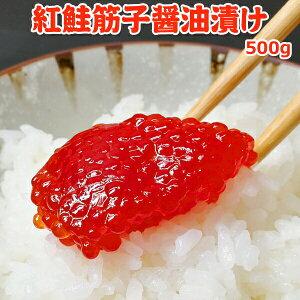 今だけ3,999円!クーポン利用2,000円OFF!ひとくち 天然紅鮭筋子 醤油漬け 500g