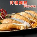 甘塩銀鮭【厚切り8切】送料無料