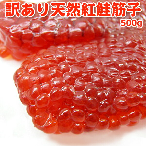 訳あり天然紅鮭筋子【500g】送料無料