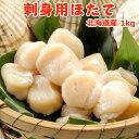 北海道産 刺身用ホタテ 1kg 送料無料
