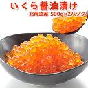 北海道産イクラ醤油漬け【大量500gパック×2個】 送料無料【あす楽】