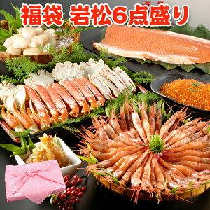 福袋 岩松 6点盛り 送料無料 いくら トロサーモン ずわいがに 甘えび 刺身ほたて 黄金松前 特別ラッピング お取り寄せグルメ ギフト 海鮮