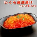 いくら醤油漬け200g アラスカ産 送料別 クーポン利用で1,999円!