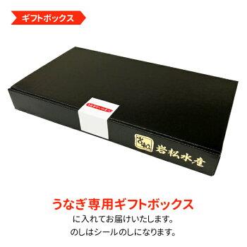 ギフトボックス付国産うなぎ蒲焼【約170g×2尾】【送料無料】ギフトボックス