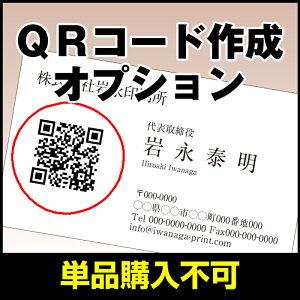 【単体購入不可】名刺作成オプション!QRコード作成