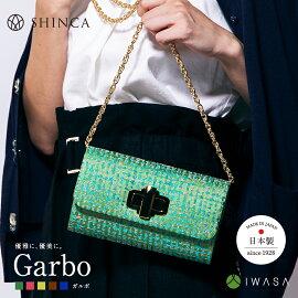 Garbo(ガルボ)SH036