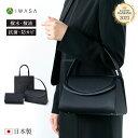 フォーマルバッグ 黒 ブラックフォーマル 岩佐【3点セット】日本製 布製 ブラックフォーマルバッグ シンプル サテン …