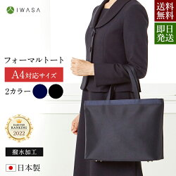 【A4サイズ対応】フォーマルトートバッグ(9070)