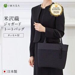 ジャガード織機で緻密に織り上げた深みのある黒が印象的な米沢織トートバッグ