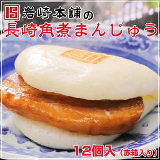 With 12 の Nagasaki cuts of pork boiled with sugar, soy sauce, sweet sake and salt steamed buns (red treasuring)