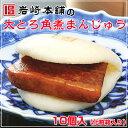 【岩崎本舗】の大とろ角煮まんじゅう10個入(化粧箱入り)