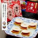 【岩崎本舗】の長崎角煮まんじゅうと角煮まぶし詰合せ(化粧箱入り)  贈りもの 贈物