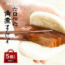 【岩崎本舗】の六日仕込角煮まんじゅう5個入(化粧箱入り)|ギフト 内祝い 贈りもの 贈物
