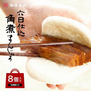 【岩崎本舗】の六日仕込角煮まんじゅう8個入(化粧箱入り)|ギフト 内祝い 贈りもの 贈物